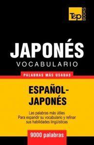 japones vocabulario